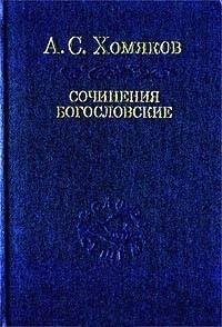 Сочинения богословские