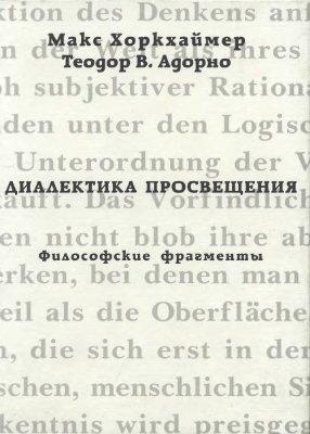 Диалектика просвещения. Философские фрагменты.