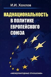 Наднациональность в политике ЕС