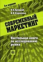 Современный маркетинг: настольная книга по исследов. рынка, 3-е изд., перераб. и доп.