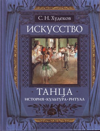 Искусство танца: История. Культура. Ритуал