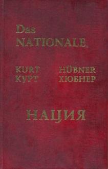 Нация: от забвения к возрождению