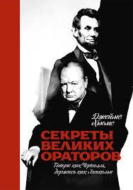 Секреты великих ораторов: Говори как Черчилль, держись как Линкольн