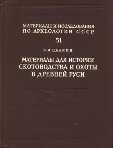 Материалы для истории скотоводства и охоты в Древней Руси \МИА-51