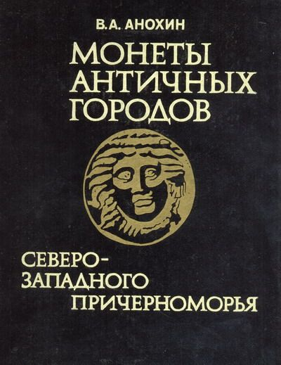 Монеты античных городов северо-западного Причерноморья