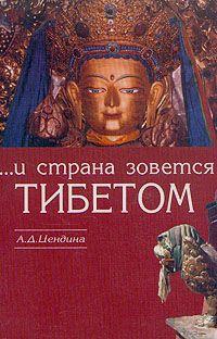 и страна зовется Тибетом.