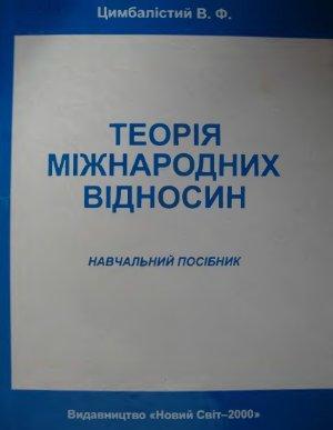 Теорія міжнародних відносин