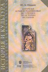 Античные и раннесредневековые источники по истории Испании.