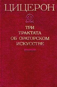 Три трактата об ораторском искусстве. 1972