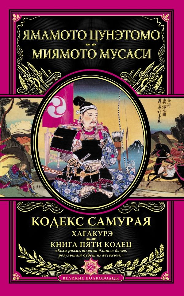 Кодекс самурая: Хагакурэ. Книга пяти колец \Великие правители
