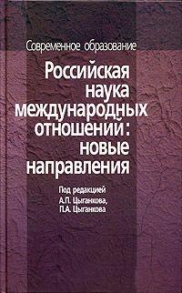 Российская наука международных отношений: новые направления