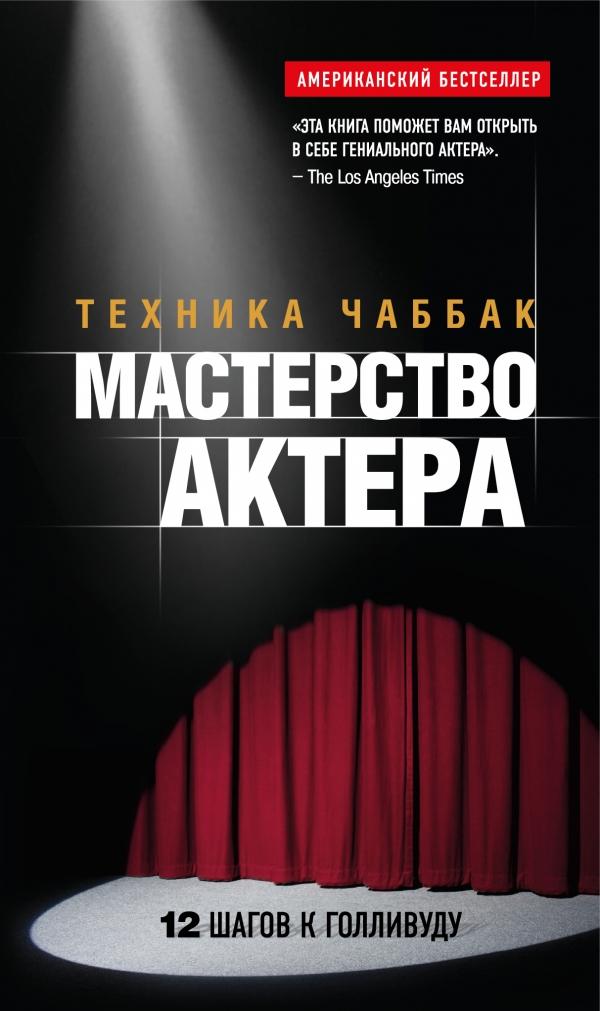 Мастерство актера: Техника Чаббак