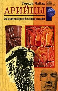 Арийцы. Основатели европейской цивилизации \желтая