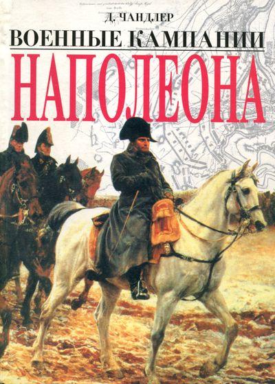 Военные кампании Наполеона