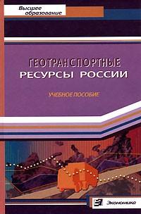Геотранспортные ресурсы России.Учебное пособие. Гриф УМО