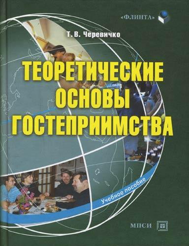 Теоретические основы гостеприимства.  Учебное пособие.