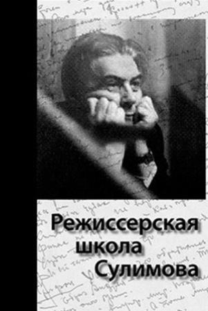 Режиссерская школа Сулимова