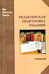 Редакторская подготовка изданий: Учебник для ВУЗов
