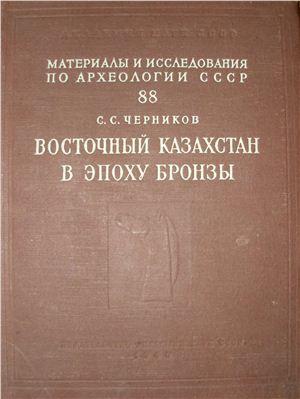 Восточный казахстан в эпоху бронзы \МИА. 88