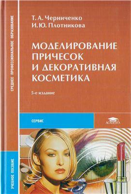 Моделирование причесок и декоративная косметика: Учебное пособие