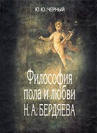 Философия пола и любви Н.А. Бердяева.