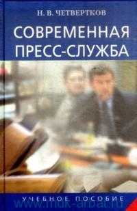 Современная пресс-служба. Учебное пособие.2-е изд..перераб и доп. Гриф УМО