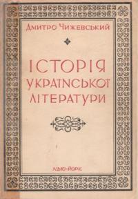 Історія української літератури