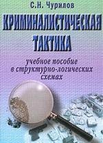 Криминалистическая тактика (учебное пособие в структурно-логических схемах, издание 2)