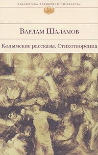 Колымские рассказы. Стихотворения \БВЛ-Эксмо
