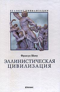Эллинистическая цивилизация  \Вел.Цивилизации
