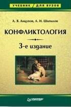 Конфликтология: Учебник для вузов. 3-е изд.