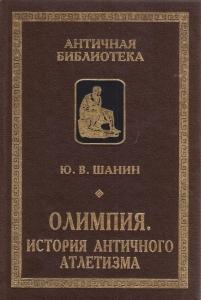 Олимпия. История античного атлетизма.