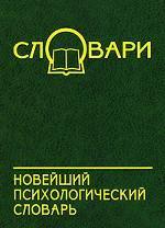 Новейший психологический словарь