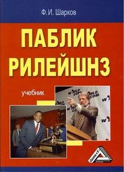 Паблик рилейшнз (Дашков изд)
