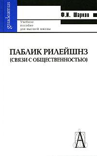 Паблик рилейшнз (связи с общественностью)