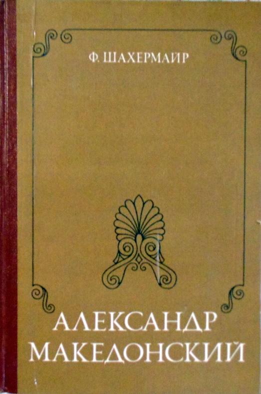 Александр Македонский (1984)