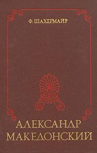 Александр Македонский (1986)
