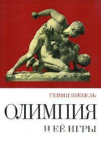 Олимпия и ее игры