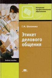 Этикет делового общения (3-е изд., стер.) учеб. пособие