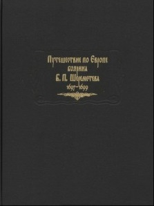 Путешествие по Европе боярина Б.П.Шереметева.\ЛП