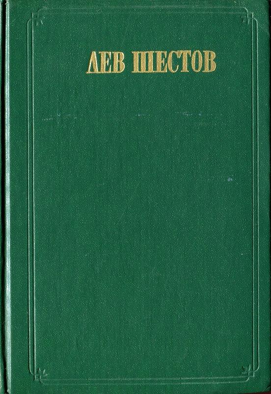 Сочинения в 2 тт.