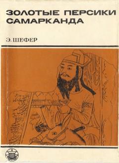 Золотые персики Самарканда. Книга о чужеземных диковинках в империи Тан
