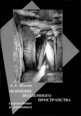Освоение подземного пространства (зарождение и развитие): учеб. пособие для вузов/  Гриф УМО.