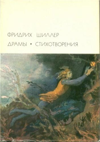 Драмы. Стихотворения БВЛ