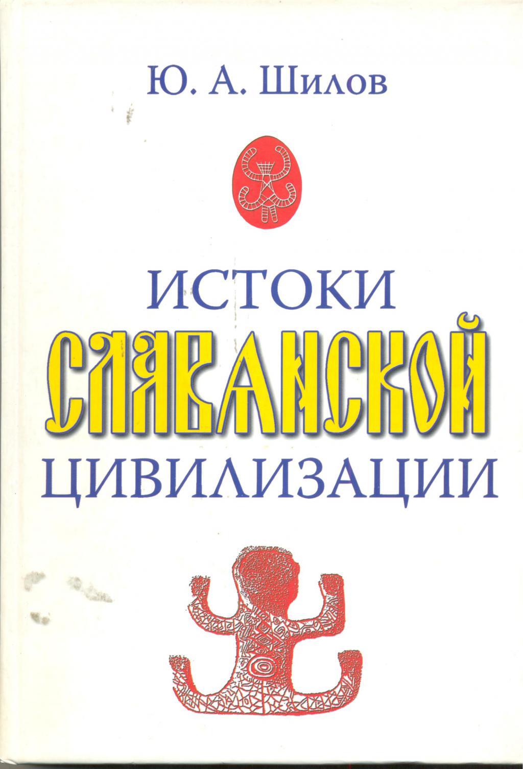 Истоки славянской цивилизации