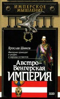 Австро-Венгерская империя. \Имперское мышление
