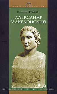 Александр Македонский.