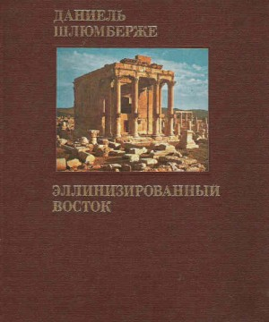 Эллинизированый Восток: греческое искусство и его наследники в несредиземноморской Азии
