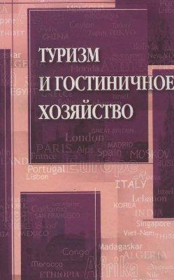 Туризм и гостиничное хозяйство. 2-е изд.