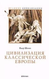 Цивилизация классической Европы \Вел.цивилизации